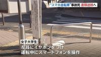 """""""スマホ自転車""""事故死、女子学生を書類送検へ"""