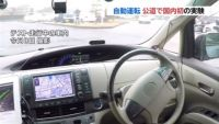 自動運転、公道で国内初の実証実験
