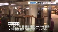 """""""日本最古""""の銀座線、上野駅がリニューアル"""