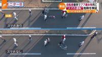 """自転車衝突で77歳女性死亡 """"スマホ運転""""危険を検証"""