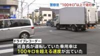 死亡事故の警察官、時速100キロ以上で走行