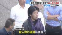 【現場から、】東名夫婦死亡事故、検察内部で殺人罪適用も議論