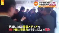 """中国警備員 韓国メディアを集団暴行、""""関係改善""""に冷水"""