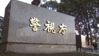 「痴漢を20~30回」男性巡査長を停職6か月