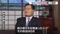 亀井元金融担当相、所得税増税を厳しく批判