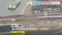 京浜東北線で架線トラブル、一部区間で運転見合わせ