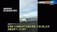 東北新幹線で「異音」騒ぎ、宮城・大崎市で緊急停車