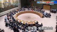 国連安保理の閣僚級会合、米朝が非難の応酬