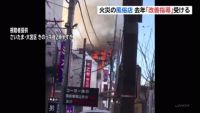 JR大宮駅前の風俗店で火災、4人死亡・1人重体