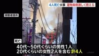 大宮・風俗店4人死亡火事、建物南側激しく燃える
