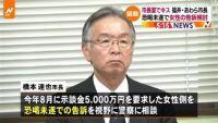 市長室でキスの福井・あわら市長、女性を告訴検討