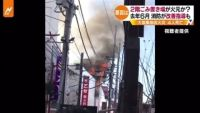 大宮風俗店火災4人死亡、2階ごみ置き場が火元か