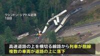 米で列車脱線・落下事故6人死亡、多数のけが人