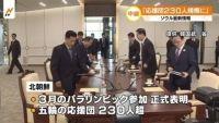 平昌五輪「応援団230人規模に」、北朝鮮が表明