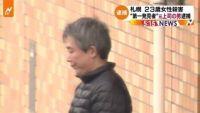 札幌・23歳女性殺害容疑、第一発見者の元上司逮捕