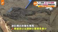 金沢に漂着の木造船から迷彩柄の服、軍関係者か