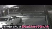 2千万円入りバッグ強奪、防犯カメラに走り去る不審人物
