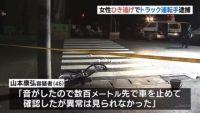 福岡市東区、女性ひき逃げでトラック運転手逮捕