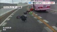 観光バスからスーツケース落下、名古屋高速で走行中に