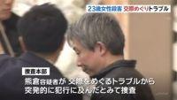 札幌23歳女性殺害、逮捕の男との間に交際めぐるトラブル