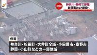 神奈川・静岡で停電、転落事故の情報も