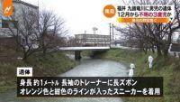 12月から不明の3歳児か、福井 川に男児の遺体