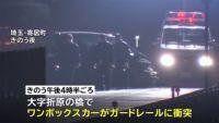 埼玉・寄居町の橋で単独事故、5人死傷
