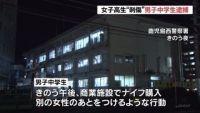 """鹿児島・女子高生""""刺傷""""、男子中学生を逮捕"""