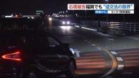 【現場から、】「東名」石橋被告、福岡でも交通トラブル