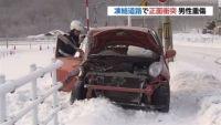 札幌の凍結道路で乗用車とダンプカー正面衝突、男性重傷