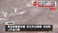 大雪 帰宅ラッシュを直撃、渋谷・品川駅で入場規制