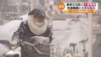 東京23区に4年ぶりの大雪警報