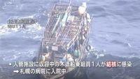 北朝鮮船乗組員の一部が結核に感染、無人島で発電機盗む