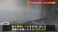 群馬・草津白根山噴火、噴石などで15人けがの情報