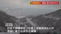 陸自隊員6人、雪崩に巻き込まれたか