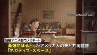 アカデミー賞、「短編アニメ」と「メーキャップ」で日本人ノミネート