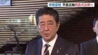 来月9日開幕の平昌五輪、安倍首相 開会式に出席へ