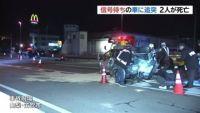 信号待ちの車に追突 2人が死亡、山梨県