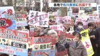 確定申告スタート、各地で国税庁・佐川長官に抗議デモ