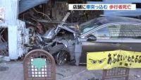 70代運転の車が店に突っ込む、歩行者死亡