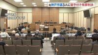 """政務活動費""""詐取""""、元神戸市議3人に猶予付き有罪判決"""