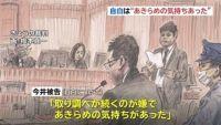 """川崎3人転落死、自白は""""あきらめの気持ちあった"""""""