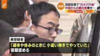 羽田空港などで白タク行為か、中国籍の男逮捕