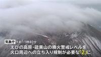 霧島山えびの高原・硫黄山、噴火警戒レベル2に引き上げ
