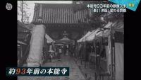 本能寺 93年前の映像入手、「車」「洋服」変わる京都