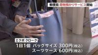 荷物預かりサービス開始、東京・神奈川の一部郵便局で