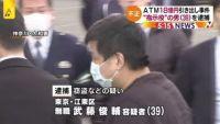 ATM18億円引き出し、窃盗などの疑いで指示役の男逮捕