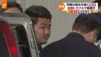 同僚の男女を車に監禁した疑い、元社員の男ら3人逮捕
