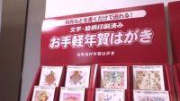 年賀はがき、来年用から62円に値上げ