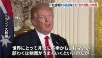 米大統領、対北朝鮮で「過去最大規模」の制裁発表